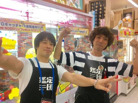 静岡鑑定団グループ 新清水鑑定団