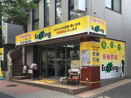 EcoRing エコリングたまプラーザ店