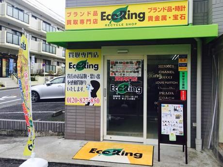 EcoRing エコリング横浜青葉台店