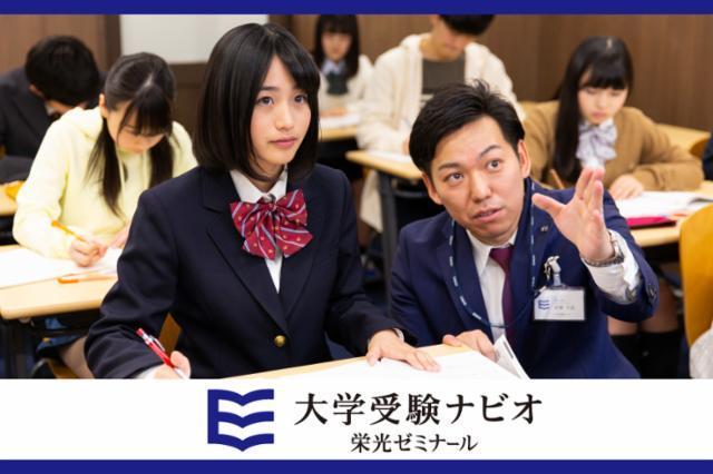 大学受験ナビオ 栄光ゼミナール高田馬場校
