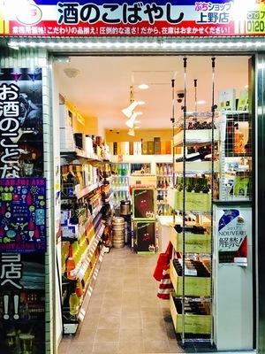 酒のこばやし(sokko so→ko)|有限会社小林商店