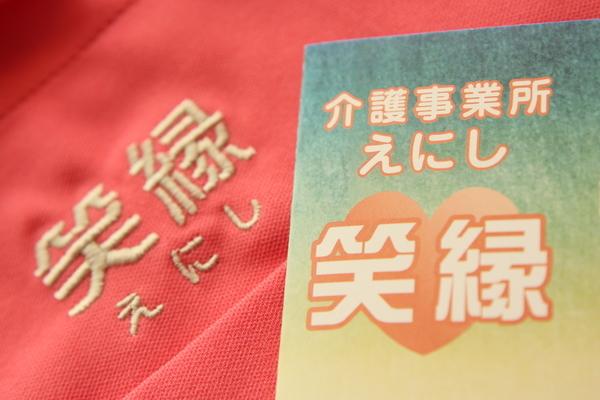 株式会社福寿