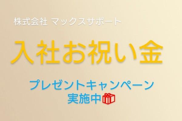 株式会社マックスサポート 大牟田営業所