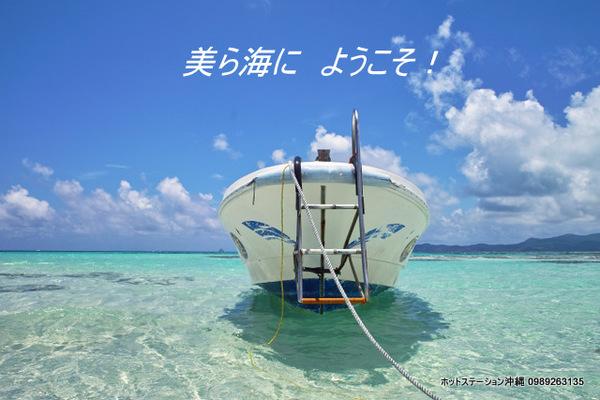 ホットステーション沖縄