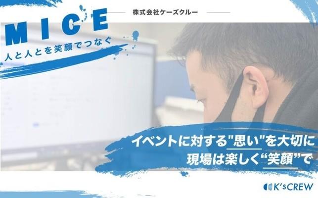 株式会社ケーズ・クルー