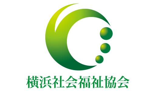 社会福祉法人 横浜社会福祉協会