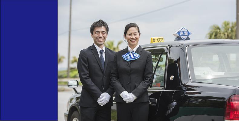 株式会社京葉タクシー
