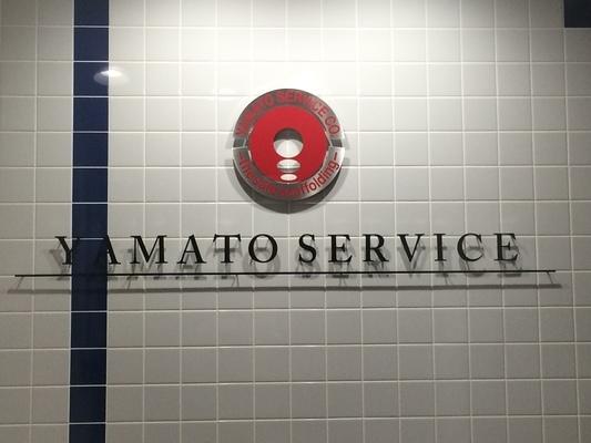 株式会社ヤマトサービス