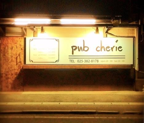 pub cherie(シェリー)