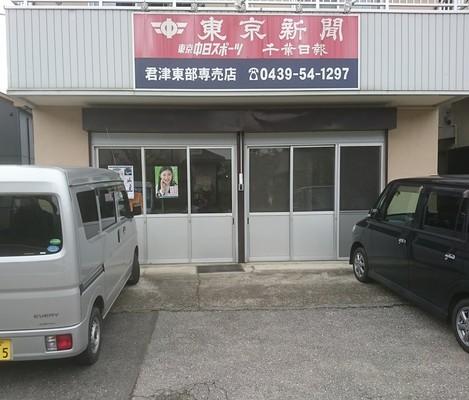 東京新聞君津東部販売所