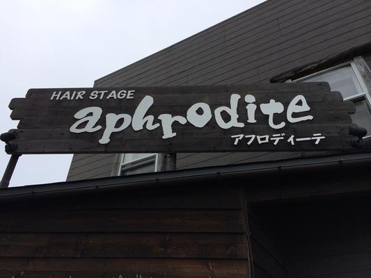 HAIR STAGE aphrodite(ヘアーステージ アフロディーテ)