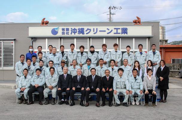 沖縄クリーン工業