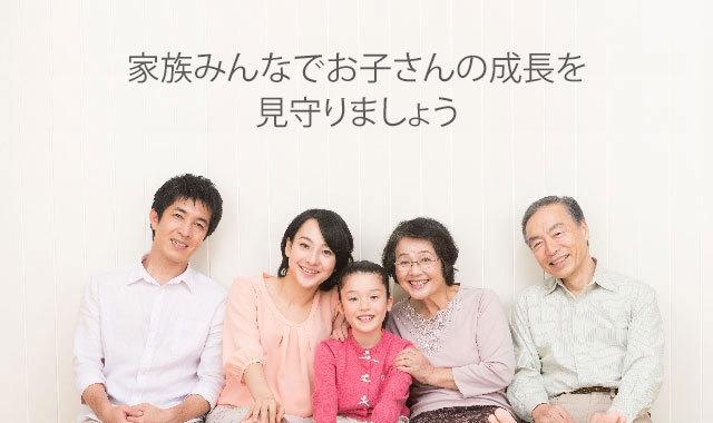 KidsDiary株式会社