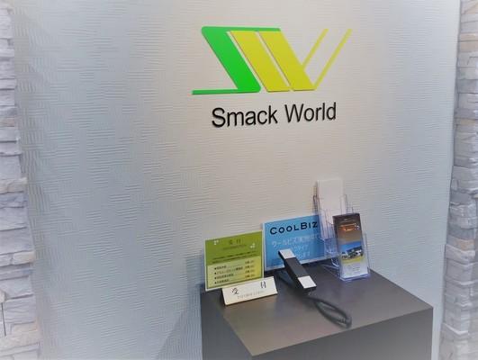 スマック・ワールド株式会社