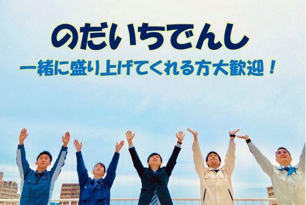 株式会社野田市電子
