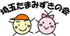 一般社団法人埼玉たまみずきの会