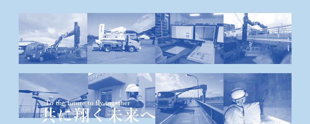 株式会社九州建設サポート