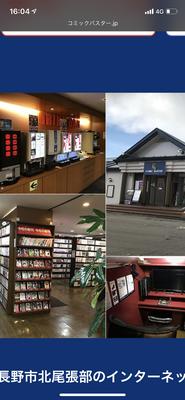 コミックバスター長野東和田店