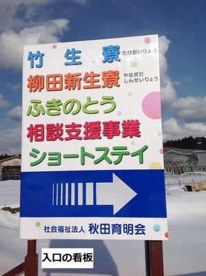社会福祉法人秋田育明会