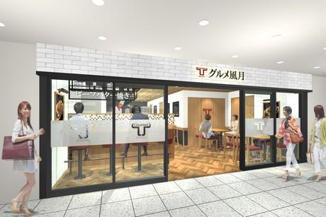 グルメ風月 西鉄福岡天神駅店