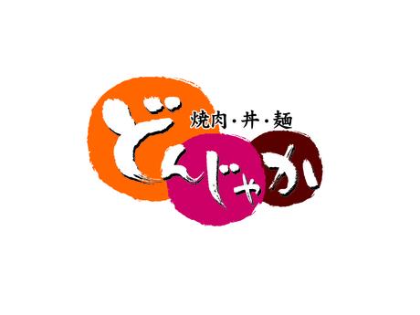 どんじゃか西条玉津店