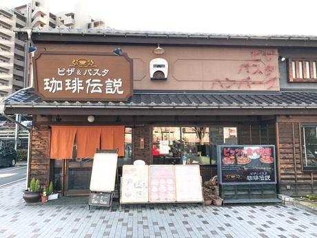 珈琲伝説緑井店