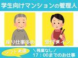 株式会社ジェイ・エス・ビー・ネットワーク勤務地(仮)高知朝倉学生会館