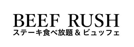 ビュッフェ BEEF RUSH29 サンエー浦添西海岸 PARCO CITY