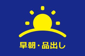 GU いわき鹿島SC店