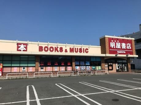 明屋書店 宗像店