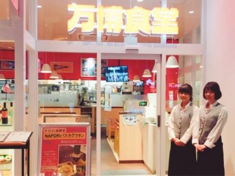 カフェ・レストラン 万博食堂 ららぽーとEXPOCITY店