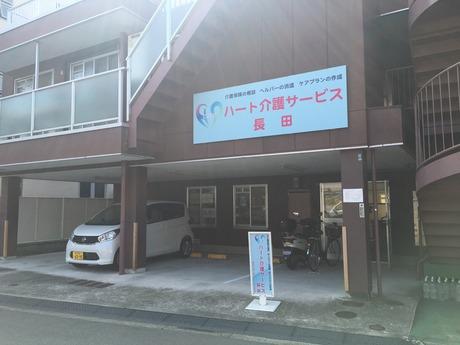 ハート介護サービス 長田