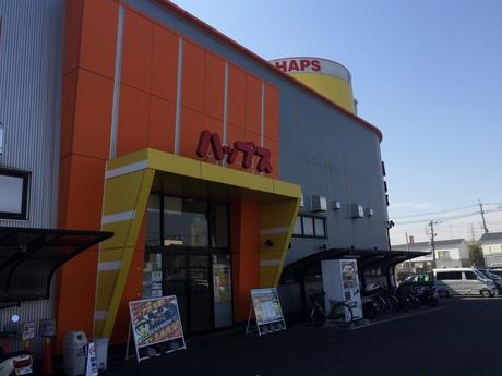 HAPS鎌ヶ谷南店