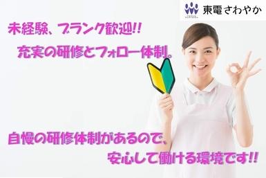 東電パートナーズ株式会社 東電さわやかケアうらわ