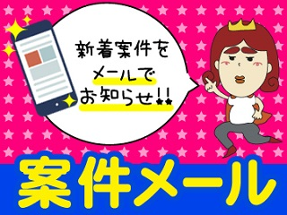 teikeiworksTOKYO テイケイワークス東京株式会社 守谷リクルートセンター