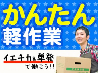 teikeiworksTOKYO 春日部支店
