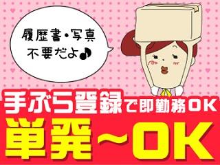 teikeiworksTOKYO 川越支店