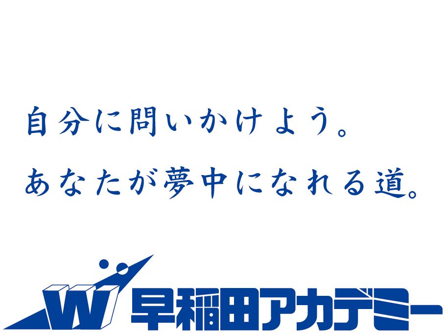 早稲田アカデミー集団指導講師
