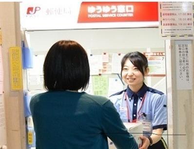 日本郵便株式会社 狭山郵便局<郵便窓口>