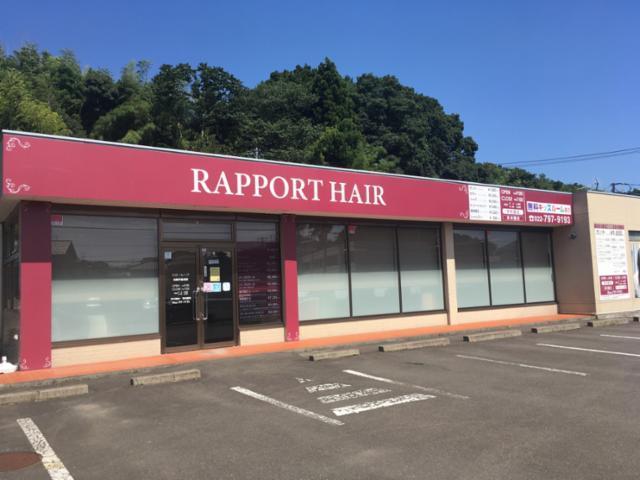 ラポールヘア名取手倉田店