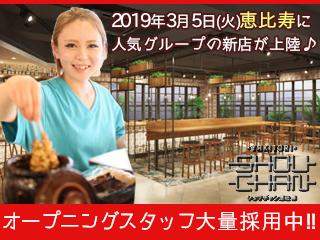 YAKITORIショウチャン 恵比寿店