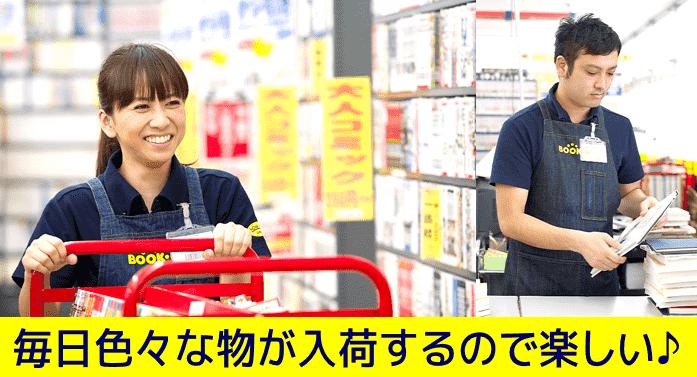 ブックオフ清水岡町店