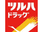 株式会社ツルハドラッグ 北斗七重浜店・東久根別店