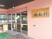 北海道社会福祉事業団 福祉村