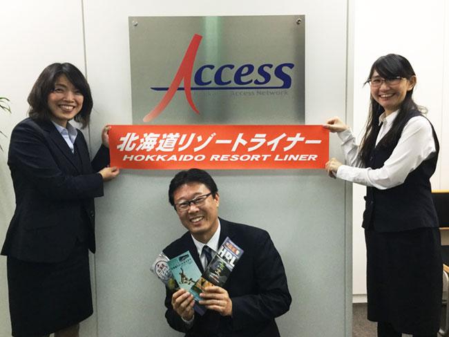 北海道アクセスネットワーク株式会社