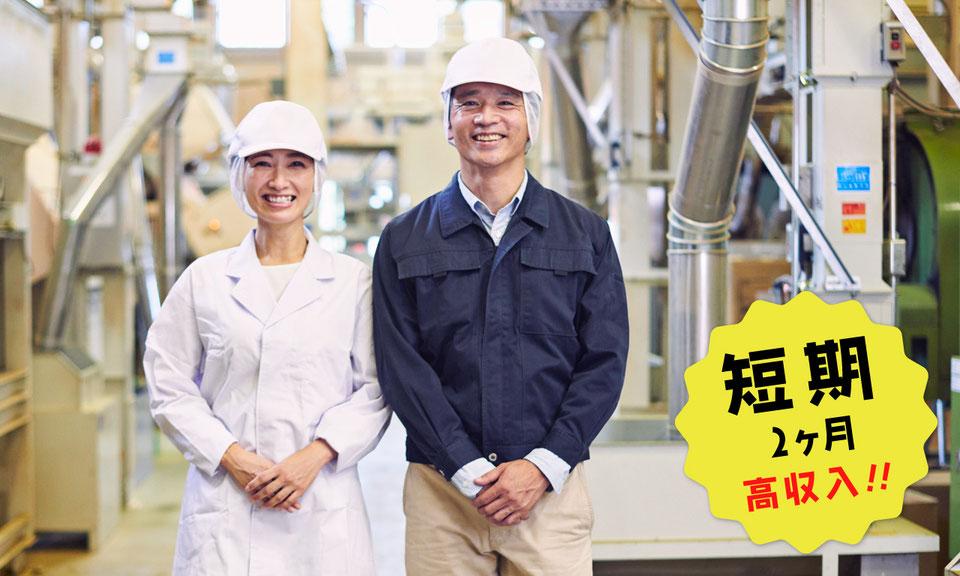 日総工産 株式会社