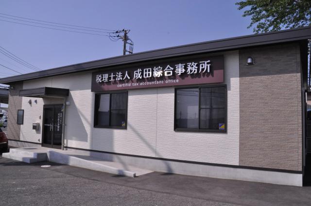 税理士法人成田綜合事務所