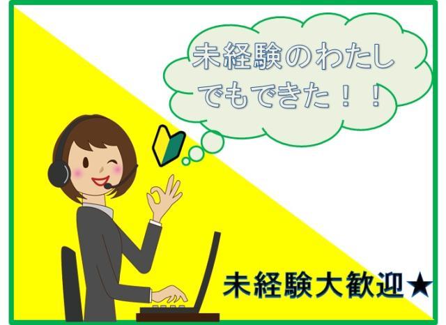 トランスコスモス シー・アール・エム和歌山株式会社