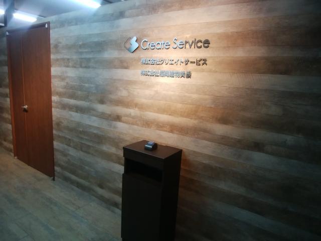 株式会社クリエイトサービス