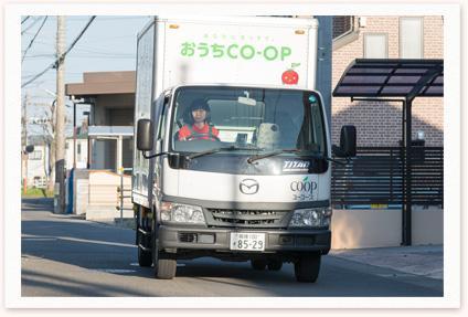 おうちCO-OP [1]横浜中部センター [2]相模原センター
